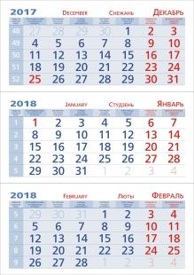 Календарная сетка синяя
