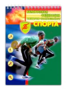 Белорусская федерация пожарно-спасательного спорта