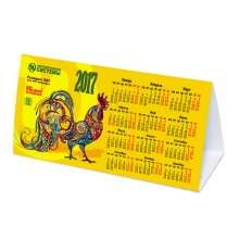 Kalendari2.jpg