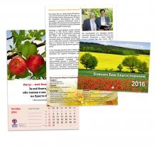 Kalendari4.jpg