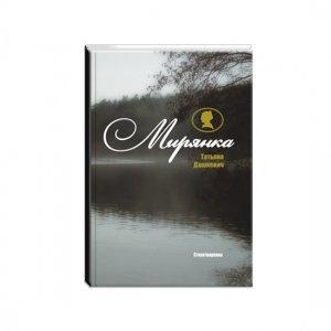 Miryanka_Book.jpg