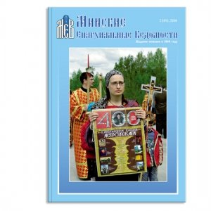 Журнал «Минские Епархиальные  Ведомости»