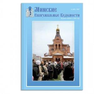 Vedomosty_04_2007.jpg